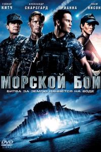 Фильм Морской бой смотреть онлайн