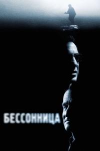 Фильм Бессонница смотреть онлайн