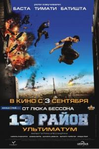 Фильм 13-й район: Ультиматум смотреть онлайн