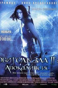 Фильм Обитель зла 2: Апокалипсис смотреть онлайн