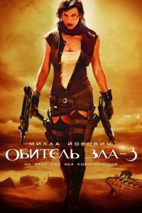 Фильм Обитель зла3 [ENG] смотреть онлайн