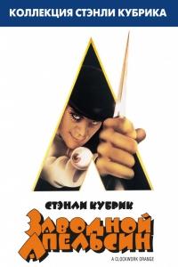 Фильм Заводной апельсин смотреть онлайн