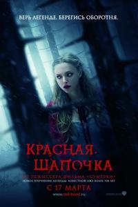 Фильм Красная Шапочка [Театральная версия] смотреть онлайн