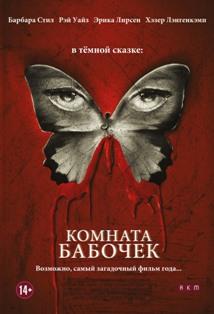 Фильм Комната бабочек смотреть онлайн