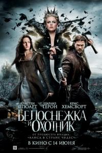 Фильм Белоснежка и охотник смотреть онлайн