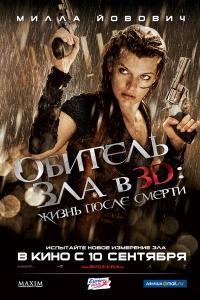 Фильм Обитель зла 4: Жизнь после смерти 3D смотреть онлайн