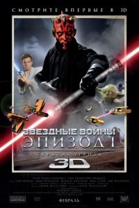 Фильм Звездные войны 1,2,3,4,5,6,7 (все части по порядку) смотреть онлайн
