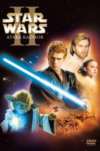 Фильм Звездные войны: Эпизод 2 – Атака клонов смотреть онлайн