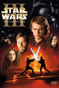 Фильм Звездные войны: Эпизод 3 – Месть Ситхов смотреть онлайн