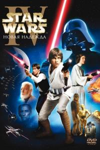 Фильм Звездные войны: Эпизод 4 – Новая надежда смотреть онлайн