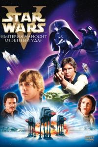 Фильм Звездные войны: Эпизод 5 – Империя наносит ответный удар смотреть онлайн