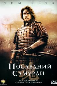 Фильм Последний самурай смотреть онлайн