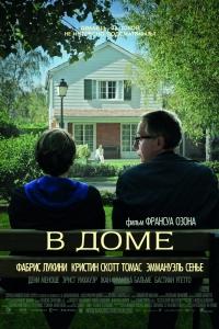 Фильм В доме смотреть онлайн