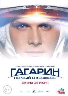 Фильм Гагарин. Первый в космосе смотреть онлайн