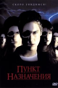 Фильм Пункт назначения смотреть онлайн