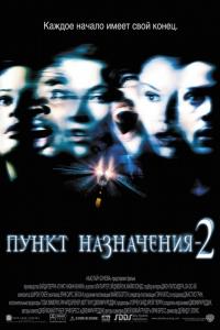 Фильм Пункт назначения2 смотреть онлайн