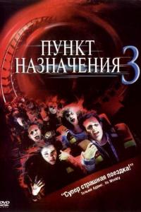Фильм Пункт назначения3 смотреть онлайн