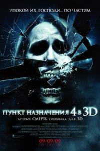 Фильм Пункт назначения4 смотреть онлайн