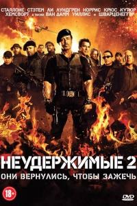 Фильм Неудержимые2 смотреть онлайн