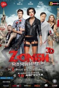 Фильм Zомби каникулы смотреть онлайн