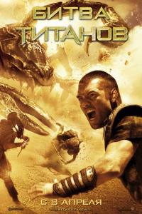 Фильм Битва Титанов смотреть онлайн