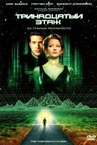 Фильм Тринадцатый этаж смотреть онлайн