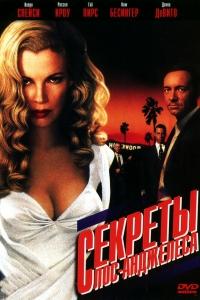 Фильм Секреты Лос-Анджелеса смотреть онлайн
