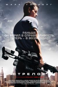 Фильм Стрелок смотреть онлайн