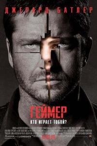 Фильм Геймер смотреть онлайн