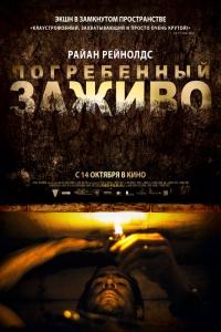 Фильм Погребенный заживо смотреть онлайн