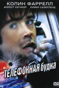 Фильм Телефонная будка смотреть онлайн