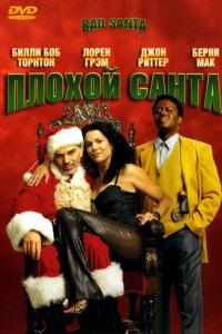 Фильм Плохой Санта смотреть онлайн