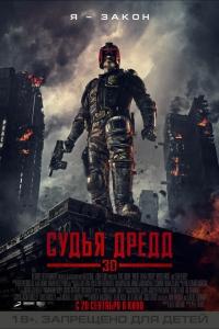 Фильм Судья Дредд 3D смотреть онлайн