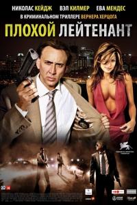 Фильм Плохой лейтенант смотреть онлайн