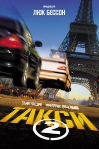 Фильм Такси2 смотреть онлайн