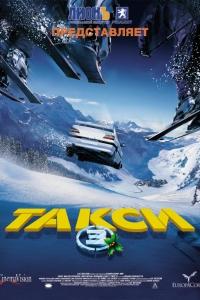 Фильм Такси3 смотреть онлайн