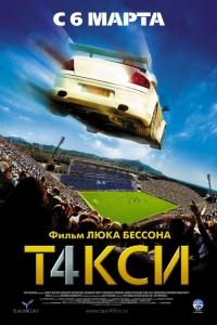 Фильм Такси4 смотреть онлайн