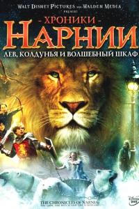 Фильм Хроники Нарнии: Лев, колдунья и волшебный шкаф смотреть онлайн