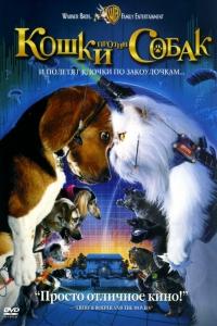 Фильм Кошки против собак смотреть онлайн