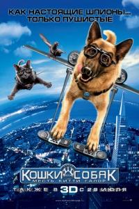 Фильм Кошки против собак: Месть Китти Галор смотреть онлайн