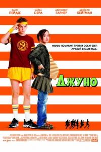 Фильм Джуно [ENG] смотреть онлайн