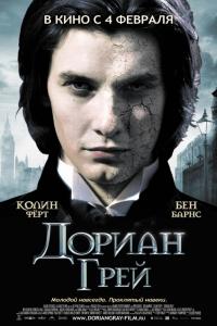 Фильм Дориан Грей смотреть онлайн