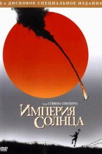 Фильм Империя Солнца смотреть онлайн