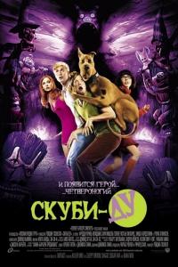 Фильм Скуби-Ду смотреть онлайн