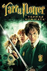 Фильм Гарри Поттер и Тайная комната смотреть онлайн
