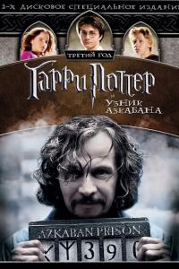 Фильм Гарри Поттер и узник Азкабана смотреть онлайн