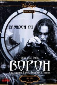 Фильм Ворон [Гоблин] смотреть онлайн