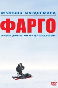 Фильм Фарго смотреть онлайн