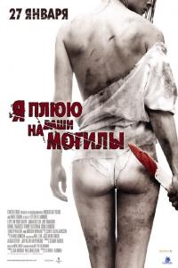 Фильм Я плюю на ваши могилы [Расширенная версия] смотреть онлайн