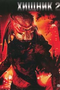 Фильм Хищник2 смотреть онлайн
